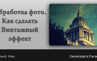 Как сделать винтажное фото в программе Adobe Photoshop