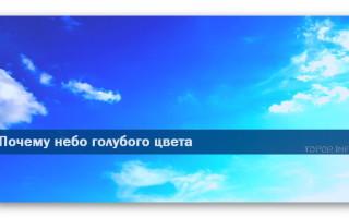 Если небо недостаточно синее (Поляризуем небо)