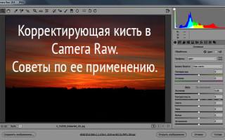 Альтернативный способ экспокоррекции (изменение яркости) RAW-снимка
