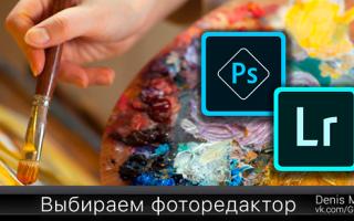 Lightroom или Photoshop — что выбрать?
