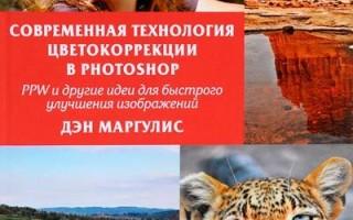 Базовые методы обработки в Photoshop