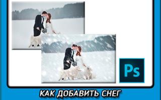 Как сделать снег в фотошоп. Разбор 2-х способов