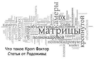 Кроп-фактор