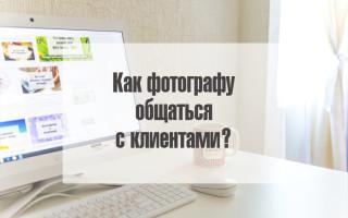 Психология общения на фотосъемке